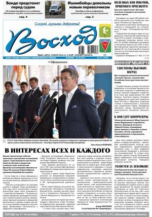 Обзор номера газеты «Восход» от 16 октября