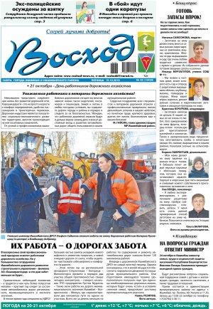 Обзор номера газеты «Восход» от 19 октября