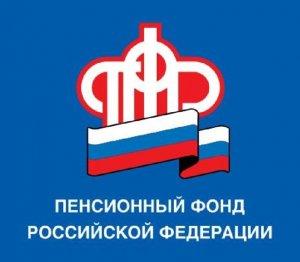 Управление Пенсионного фонда России призывает ишимбайских пенсионеров быть  ...