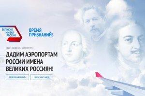 12 ноября стартует финальное голосование по выбору имени для аэропорта «Уфа ...