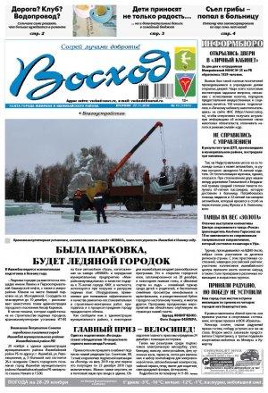 Обзор номера газеты «Восход» от 27 ноября: