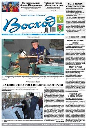 Обзор номера газеты «Восход» от 4 декабря: