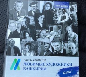 В Башкирии издана книга Наиля Махмутова «Любимые художники Башкирии»