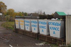 Радий Хабиров поручил снизить стоимость услуги за вывоз мусора