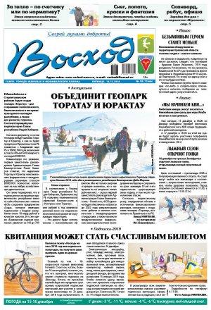 Обзор номера газеты «Восход» от 14 декабря