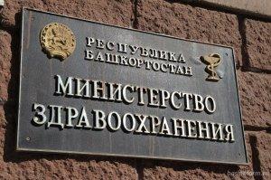 В Башкирии все медицинские учреждения оформят в едином стиле
