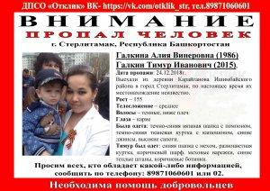 В Ишимбайском районе ведутся поиски женщины и ее трехлетнего сына