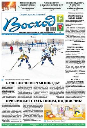 Обзор номера газеты «Восход» от 11 января: