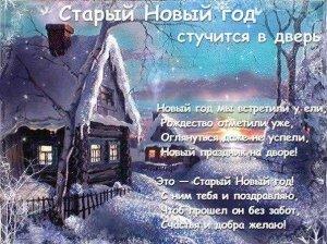 14 января – праздники и события