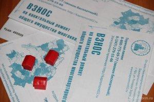 В Башкирии компенсация взносов на капремонт теперь затрагивает «предпенсион ...