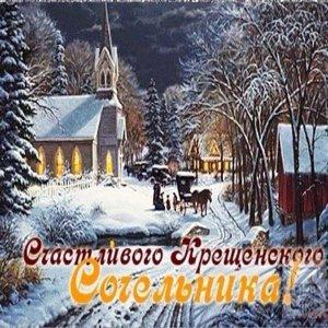 18 января – праздники и события