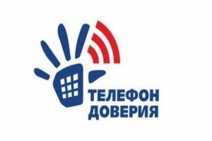 В службе судебных приставов работает круглосуточный «телефон доверия»