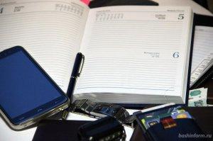 В Башкирии объявлен конкурс среди учителей по финансовой грамотности