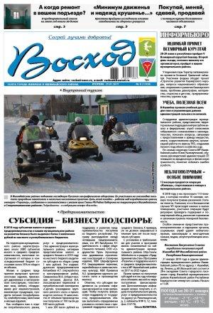 Обзор номера газеты «Восход» от 29 января: