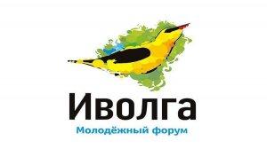 Началась подготовка к Молодежному форуму ПФО «iВолга»
