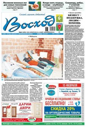 Обзор номера газеты «Восход» от 8 февраля: