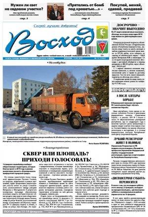 Обзор номера газеты «Восход» от 12 февраля