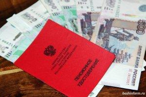 Жители Башкирии предпенсионного возраста могут получить вычет по имущественному налогу