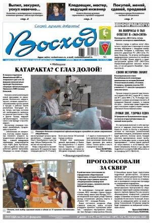 Обзор номера газеты «Восход» от 19 февраля
