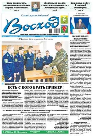 Обзор номера газеты «Восход» от 22 февраля