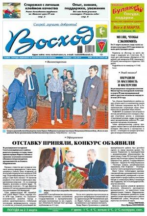 Обзор номера газеты «Восход» от 1 марта