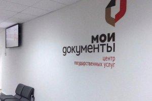 Стал известен режим работы офисов МФЦ в Башкирии в праздничные дни
