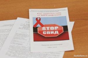 В Башкирии с начала года выявлено 559 ВИЧ-инфицированных