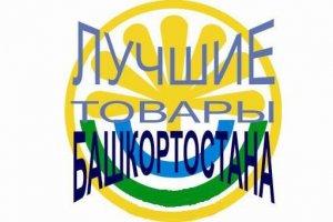 В республике объявлен конкурс «Лучшие товары Башкирии-2019»
