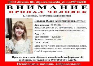 У поисковиков появилась новая информация о пропавшей Юлии Дятловой