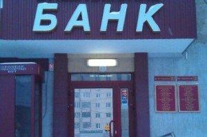 Санация «Роскомснаббанка» позволит свести негативные последствия к минимуму