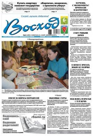 Обзор номера газеты «Восход» от 12 марта