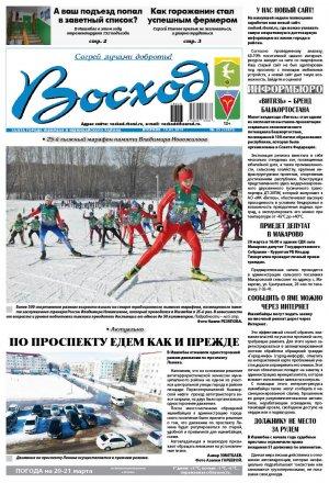 Обзор номера газеты «Восход» от 19 марта
