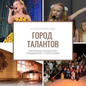 Юных ишимбайцев приглашают принять участие в конкурсе «Город талантов»